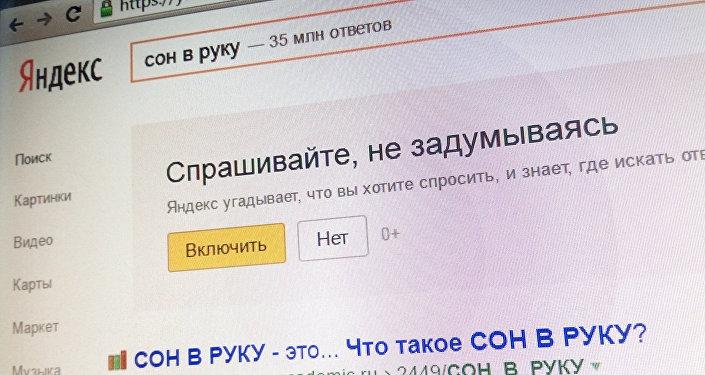 Yandex. Foto no arhīva