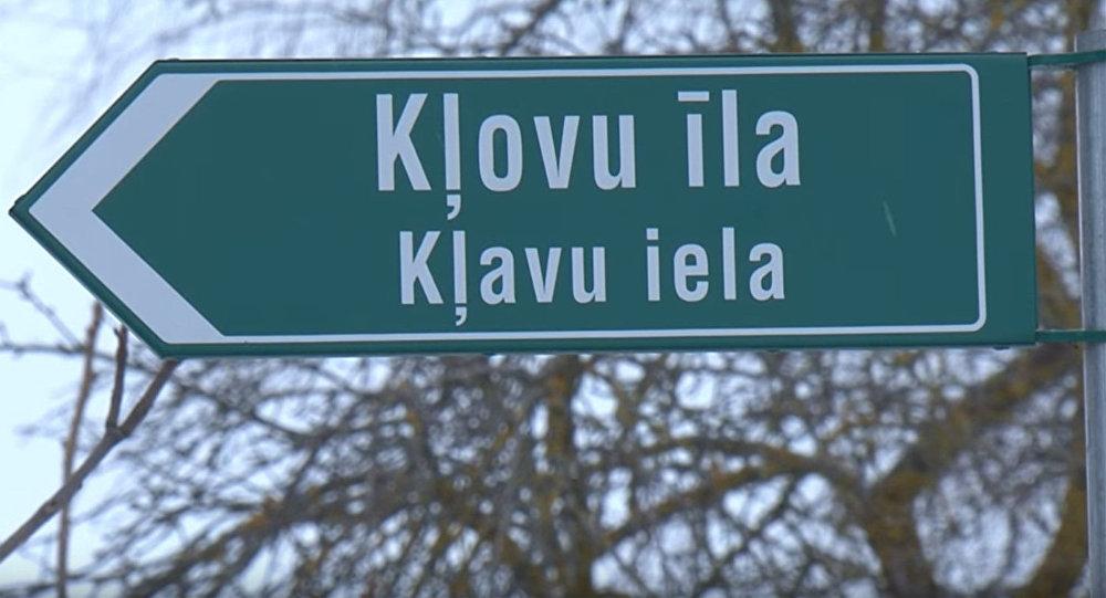 Valsts Valodas centru kaitina uzraksti latgaļu valodā
