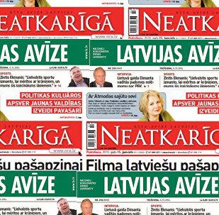 Латышская пресса, архивное фото