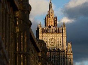 Здание Министерства иностранных дел Российской Федерации.