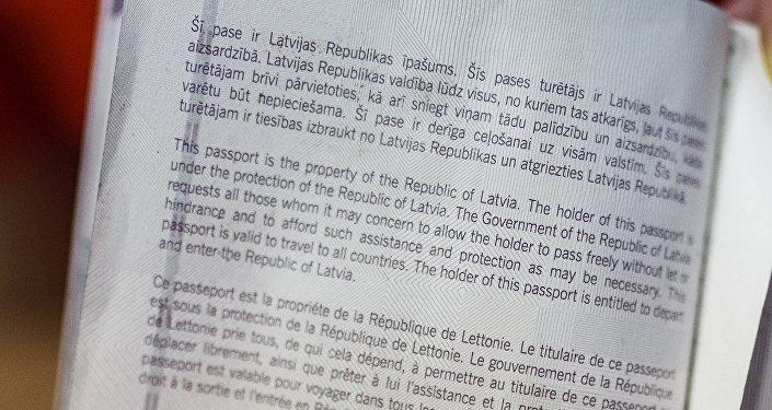 Страница паспорта гражданина Латвии. Архивное фото
