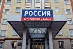 Здание телеканала «Россия»