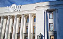 Augstākās radas ēka Kijevā