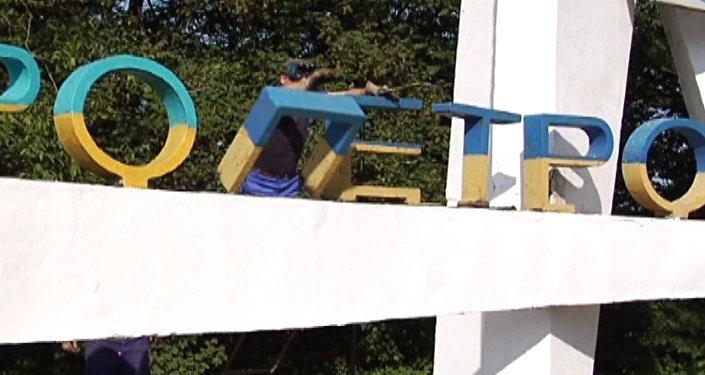 Центр госязыка переименовал украинские города (39)