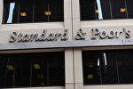 Вывеска компании Standard & Poor's