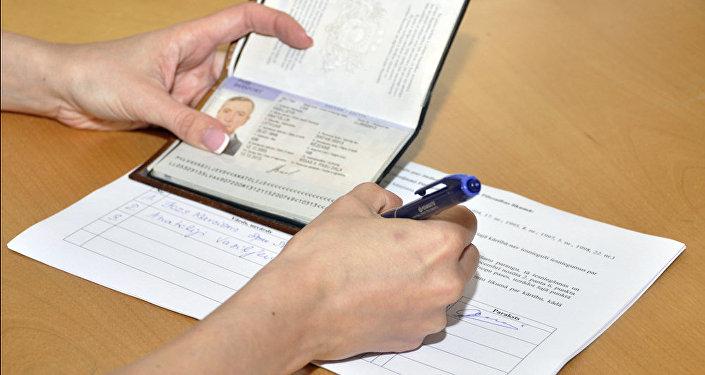 Архивное фото паспорта негражданина Латвии
