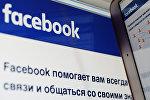 Социальная сеть Facebook, архивное фото