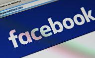 Социальная сеть Фейсбукархивное фото