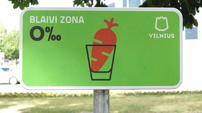 Информационный знак Трезвая зона