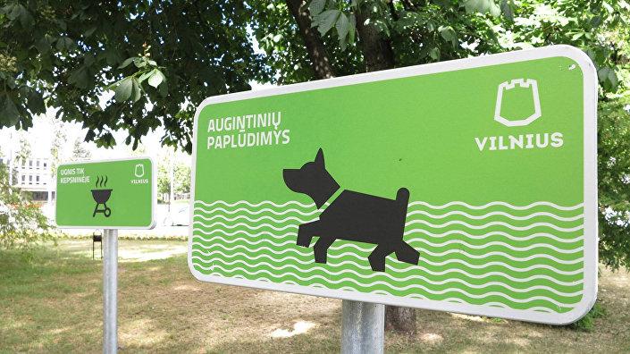 Информационный знак Пляж для питомцев