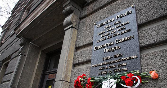 Мемориальная доска в честь писателя Валентина Пикуля
