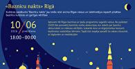 «Baznīcu nakts» Rīgā