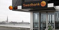 Здание Swedbank в Риге