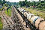 Зилупский железнодорожный пограничный пункт. Транзит грузов из России в Латвию