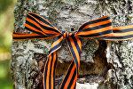 Георгиевская ленточка - символ Победы