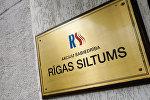 Акционерное общество Rigas Siltums