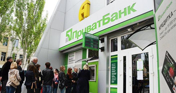 Ukrainas PrivatBank