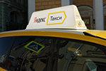 Автомобиль службы Яндекс-такси.