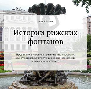 Истории рижских фонтанов