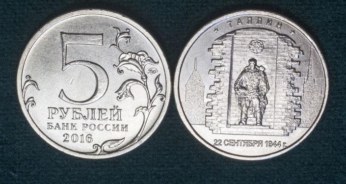 Skandalozā monēta Tallina. Foto no arhīva