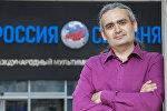 Finanšu universitātes Politoloģijas departamenta docents Gevorgs Mirzajans