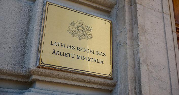 Министерство иностранных дел Латвийской республики. Архивное фото.