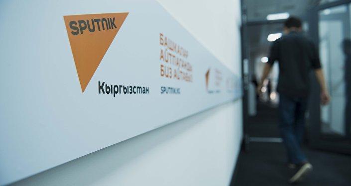 В Бишкеке открылся мультимедийный редакционный центр Sputnik Кыргызстан