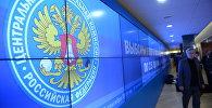 Krievijas Centrālās vēlēšanu komisijas darbs