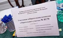 Vēlēšanu iecirknis Krievijas vēstniecībā