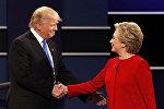 Республиканский кандидат в президенты США Дональд Трамп пожимает руку кандидату в президенты США от Демократической партии Хиллари Клинтон в начале своих первых президентских дебатов