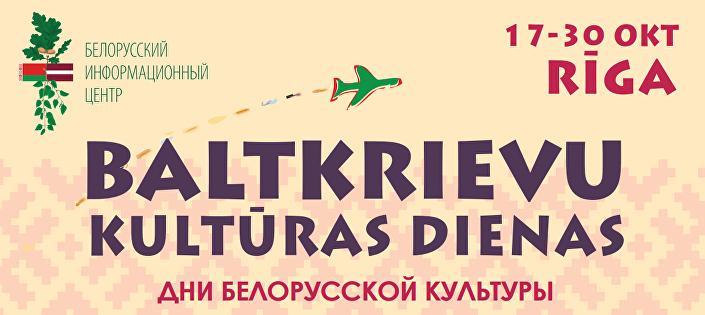 Дни белорусской культуры в Риге