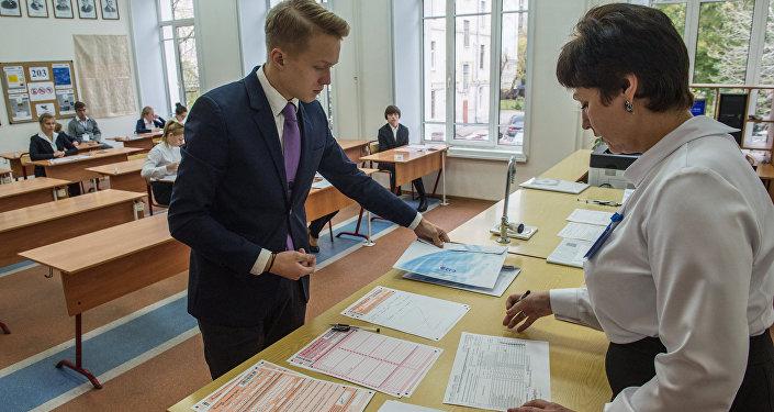 Демонстрация единого государственного экзамена по географии
