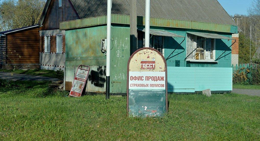 Офис продаж страховок под Смоленском