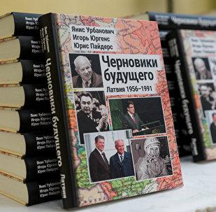 Grāmatas Nākotnes melnraksti. Latvija 1956-1991 prezentācija