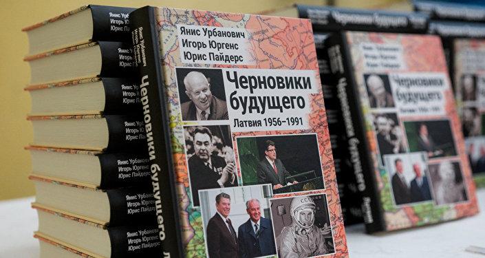 Презентация книги Черновики будущего. Латвия 1956 - 1991, архивное фото