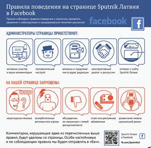 Правила поведения на странице Sputnik Латвия  в Facebook