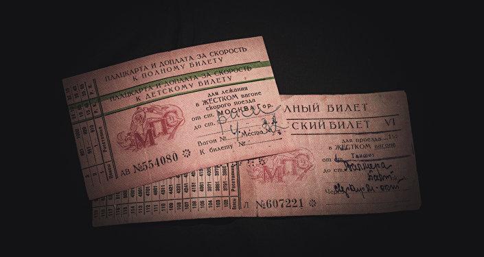 Roberta Tomsona biļete