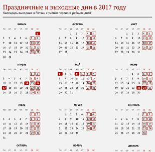 Праздничные и выходные дни в 2017 году