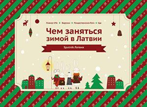 На рождественские каникулы - в Латвию!