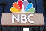 Национальная широковещательная компания NBC