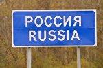 Знак на российской границе, архивное фото