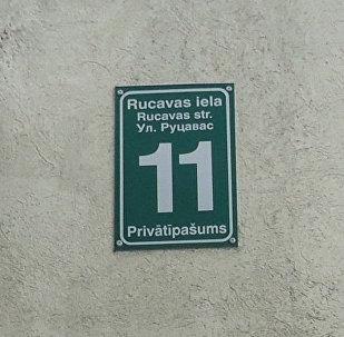 Ludmila Rjazanova pie savas privātās mājas piestiprināja adreses plāksnīti ar ielas nosaukumu ne tikai latviešu, bet arī krievu un angļu valodās