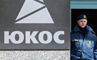 Krievijas Konstitucionālā tiesa noraida ECT prasību valstij izmaksāt 1,9 miljardu eiro kompensāciju Jukos akcionāriem