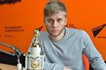 Обозреватель агенства Sputnik Максим Костьян
