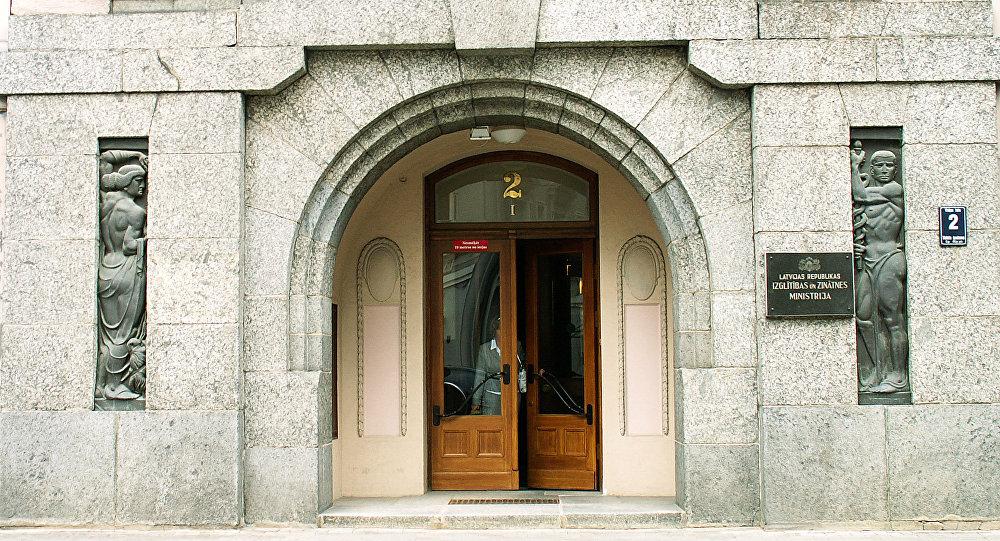 Фасад Министерства Образования Латвии