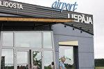 Здание аэропорта Лиепаи