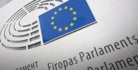 Европейский парламент, архивное фото
