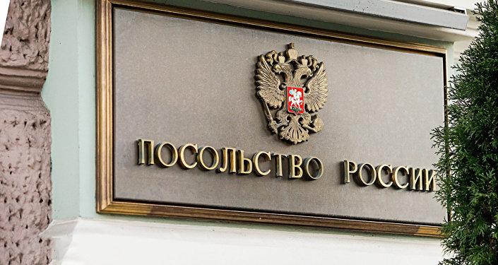 Табличка на здании Посольства РФ в Латвии на русском языке