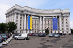 Здание МИДа Украины