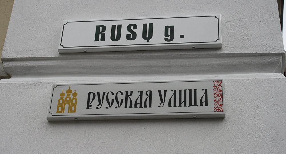 Таблички наиностранных языках останутся на дорогах Вильнюса